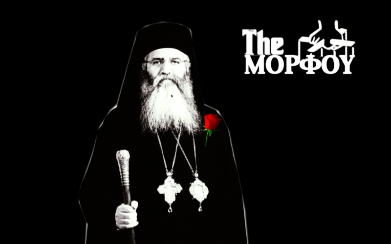 mitropolitis morfou oopsnews